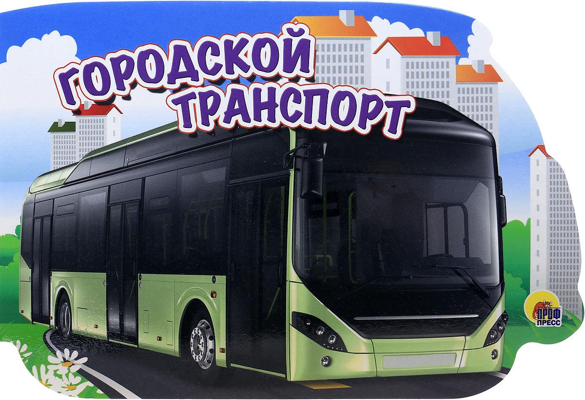 Городской транспорт ravensburger 100 шт городской транспорт