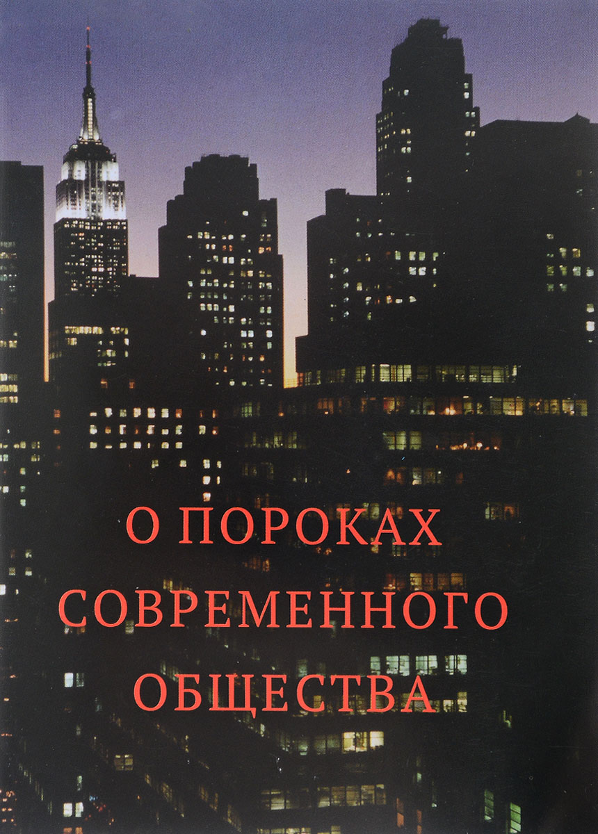 О пороках современного общества макропсихология современного российского общества