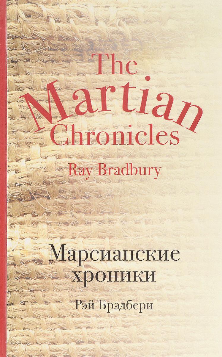 Рэй Брэдбери Марсианские хроники / The Martian Chronicles брэдбери р марсианские хроники the martian chronicles книга для чтения на английском языке