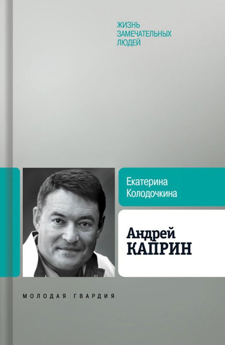 Екатерина Колодочкина Андрей Каприн протоиерей ткачев андрей любовь ищущим и нашедшим