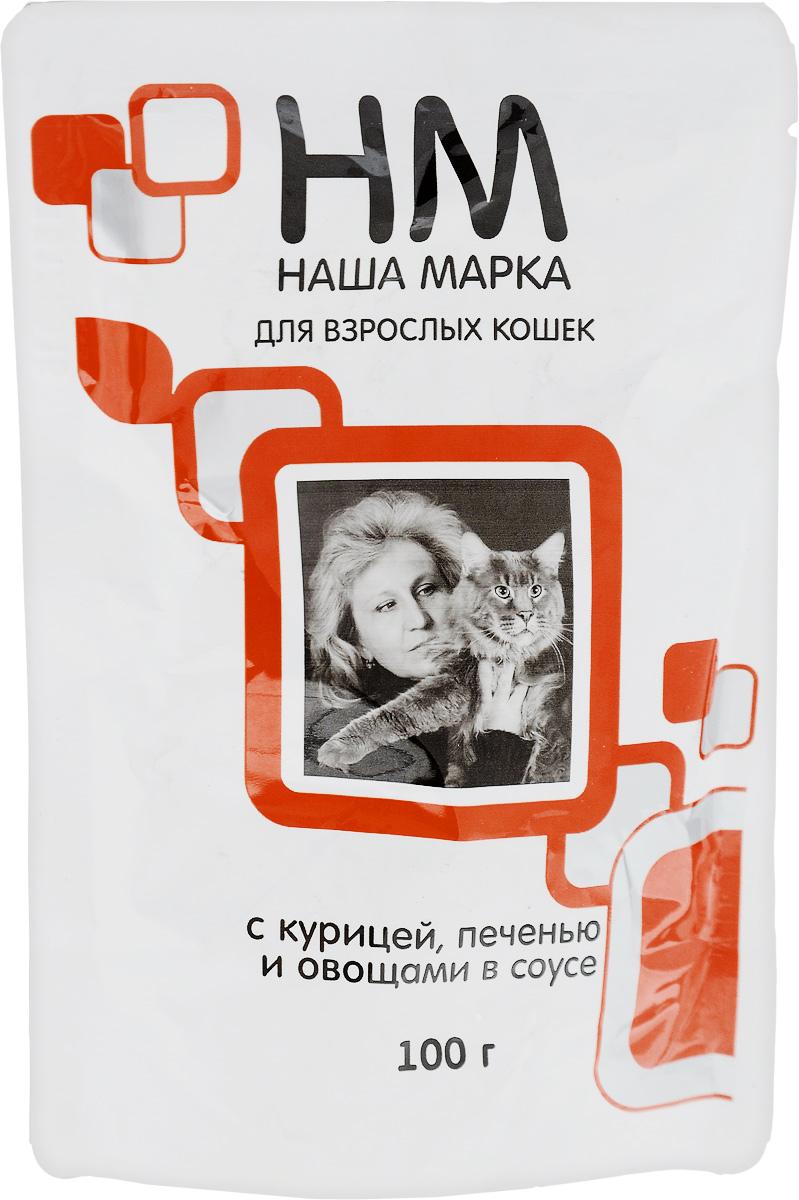 """Консервы """"Наша Марка"""" для взрослых кошек, с курицей, печенью и овощами, 100 г"""