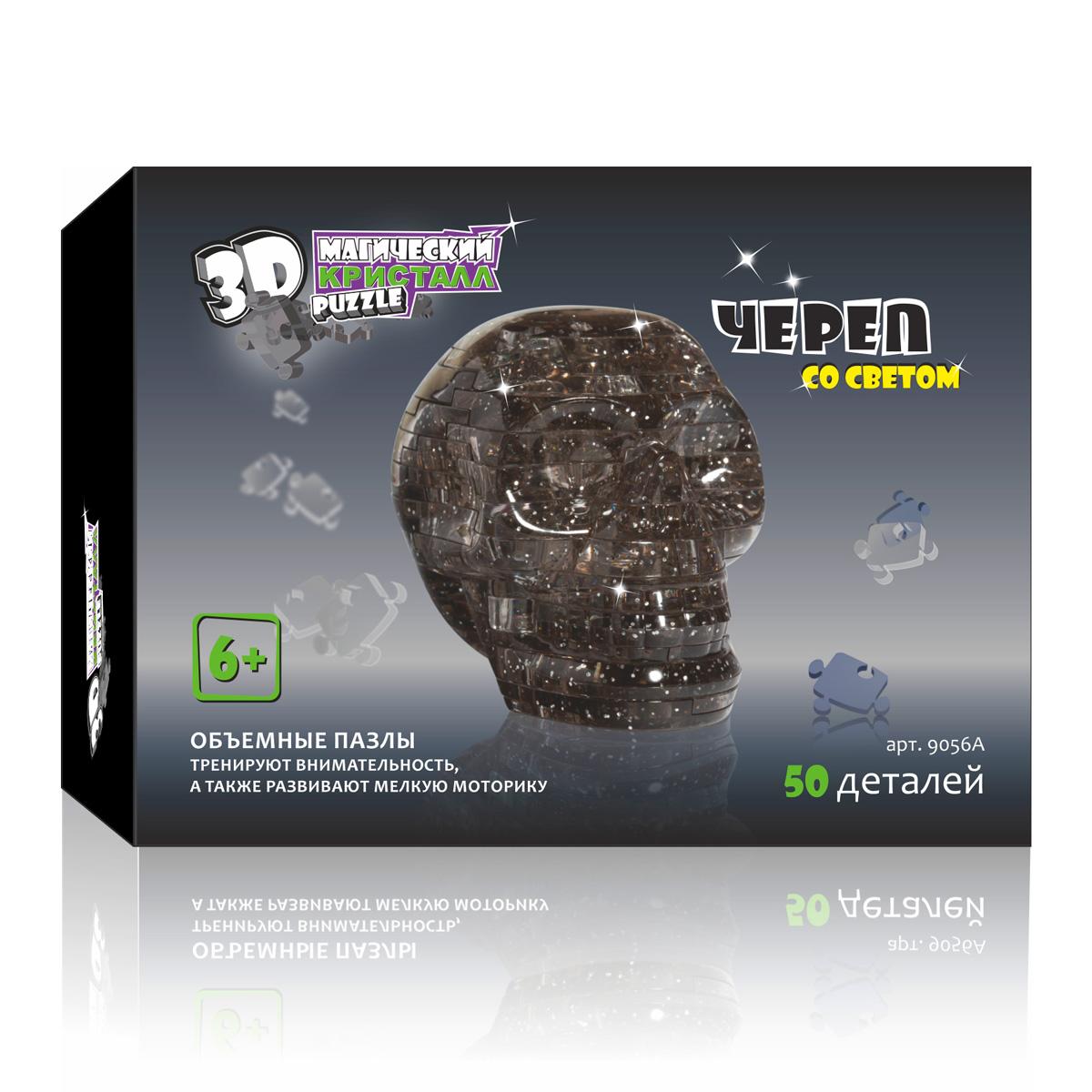 3D Puzzle Магический Кристалл 3D Пазл Череп со светом цвет черный