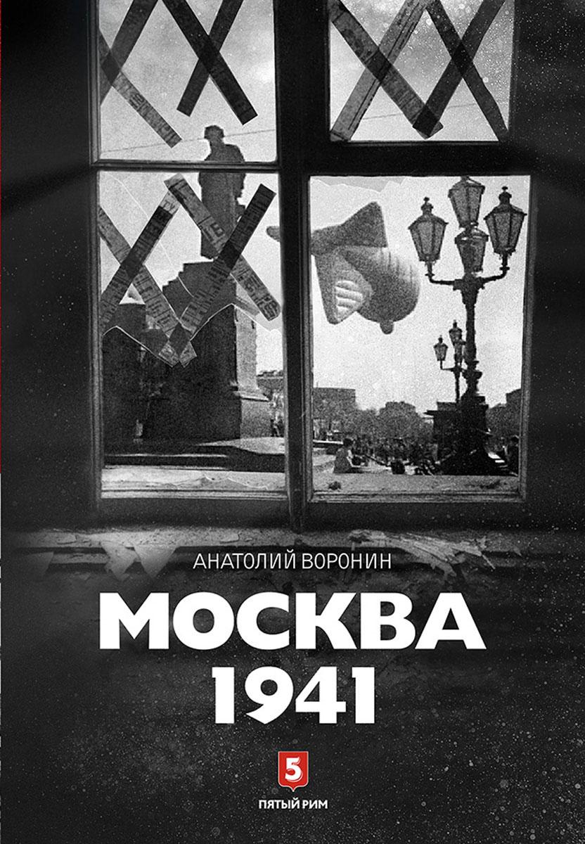 Анатолий Воронин Москва 1941 ISBN: 978-5-9908265-1-9