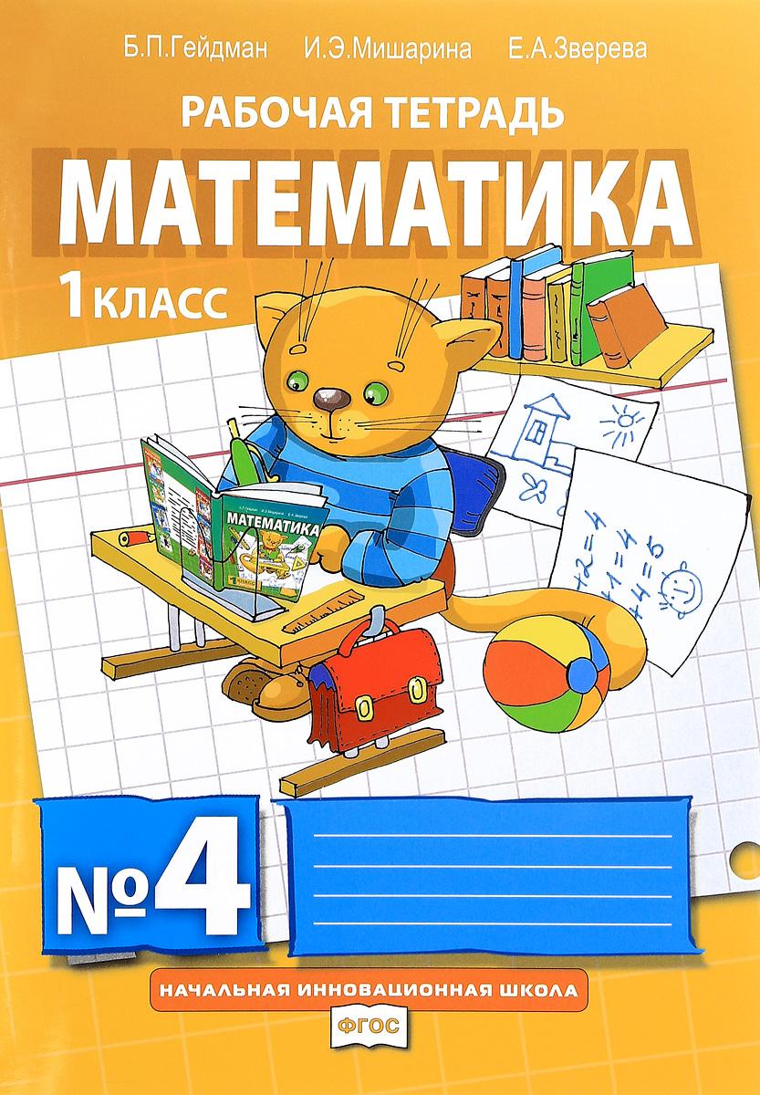 Б. П. Гейдман, И. Э. Мишарина, Е. А. Зверева Математика. 1 класс. Рабочая тетрадь №4 гейдман б мишарина и зверева е математика рабочая тетрадь 1 для 2 класса начальной школы