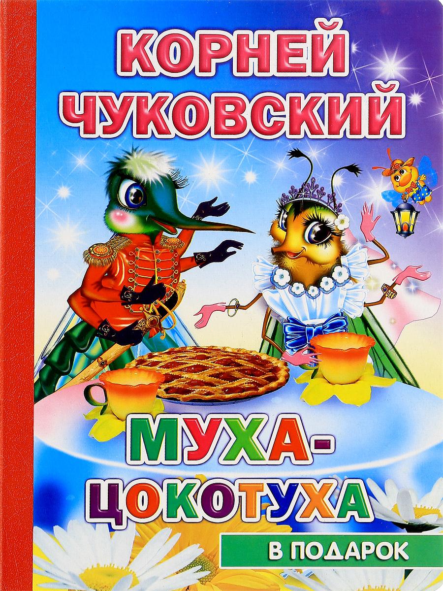 все цены на Корней Чуковский Муха-цокотуха онлайн