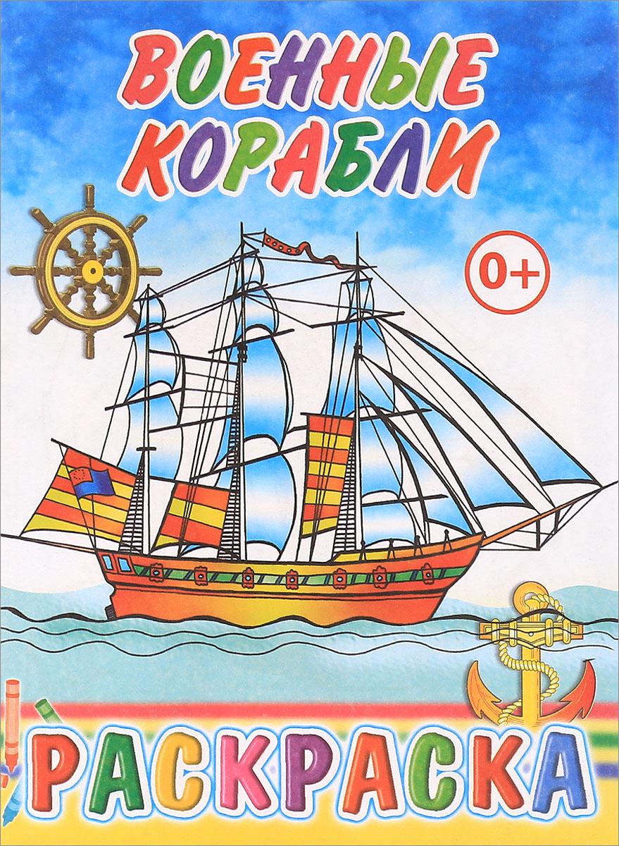 Военные корабли. Раскраска военные игрушки для детей did y26 36 ss067 fbi hrt