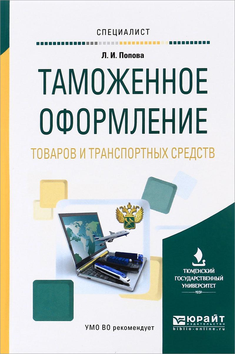 Таможенное оформление товаров и транспортных средств. Учебное пособие