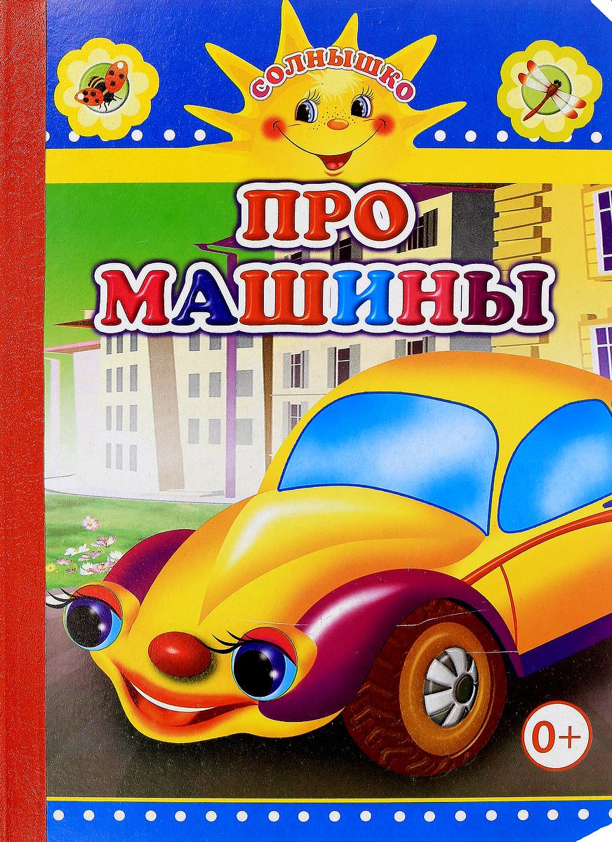 М. Чистякова Про машины брелок для машины рено
