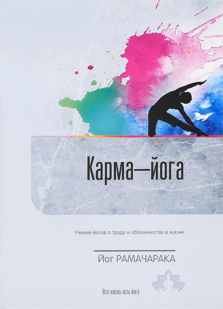 Карма-йога. Учение йогов о труде и обязанностях в жизни. Выпуск 12
