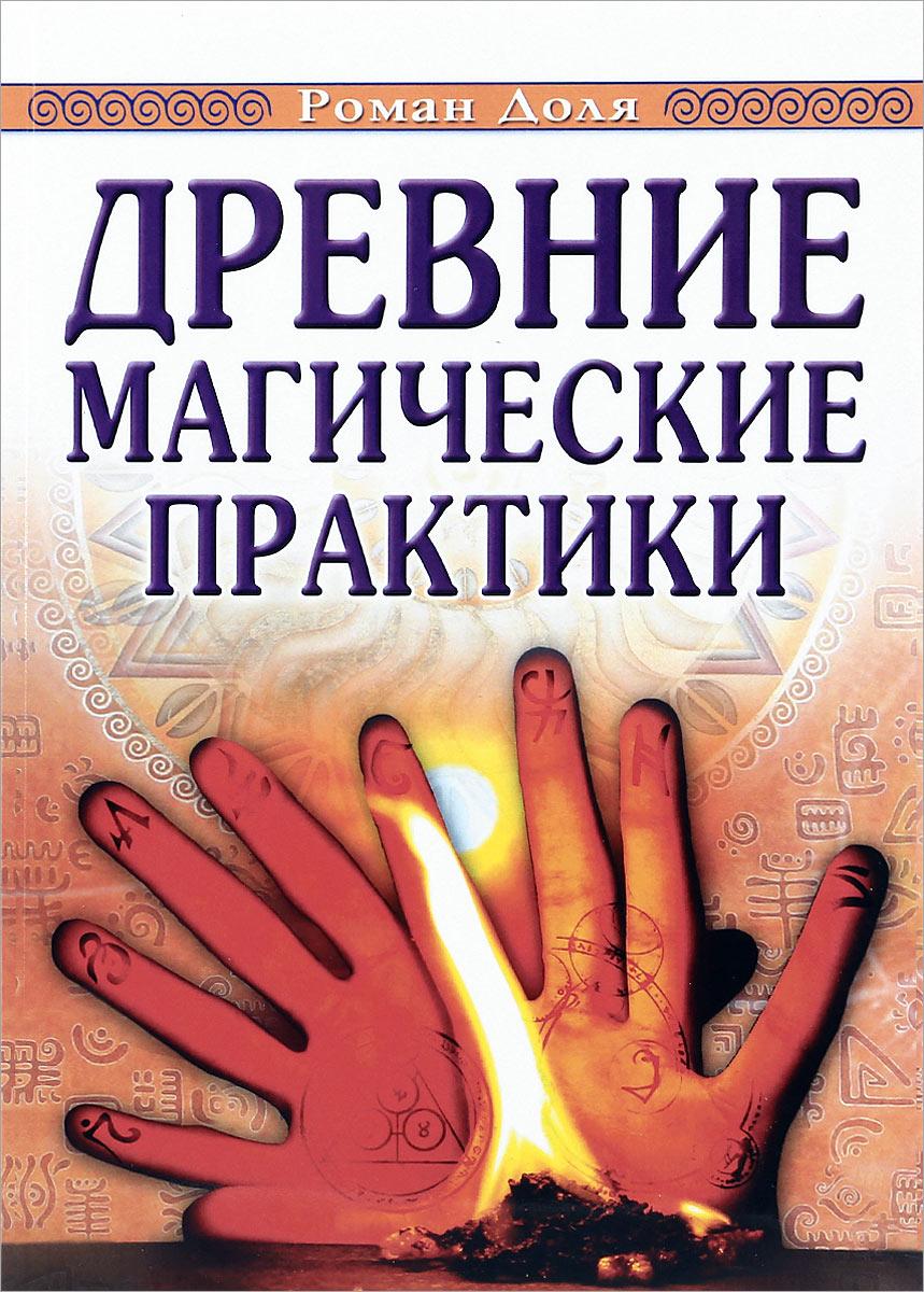 Роман Доля Древние магические практики. Йога, Посвящения, Чакральная система древние магические практики