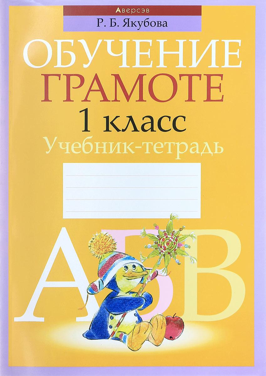 Р. Б. Якубова Обучение грамоте. 1 класс. Учебник-тетрадь