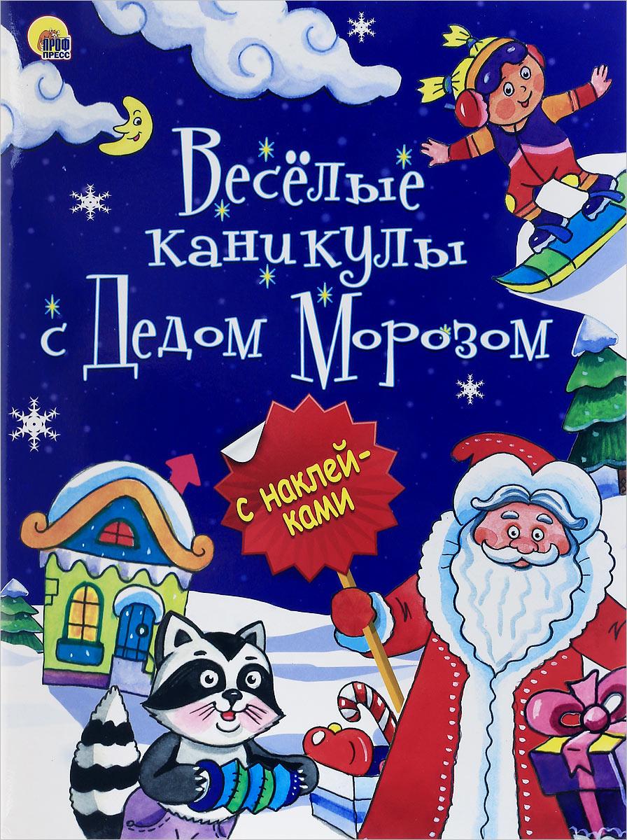 Весёлые каникулы с Дедом Морозом (+ наклейки)
