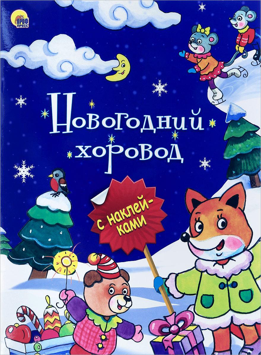 Новогодний хоровод (+ наклейки) книги издательство аст новогодний хоровод сказок и стихов