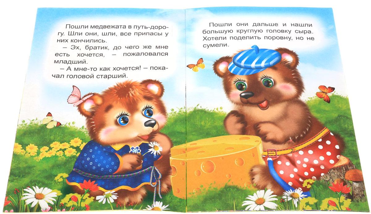 Два жадных медвежонка Вашему вниманию предлагается прекрасно иллюстрированное издание...