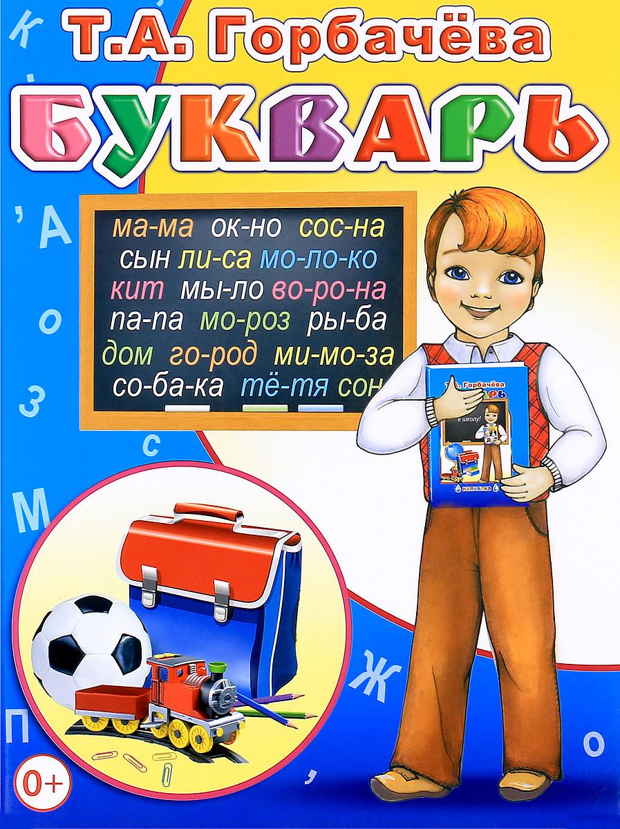 Т. А. Горбачева Букварь без автора шахматный букварь