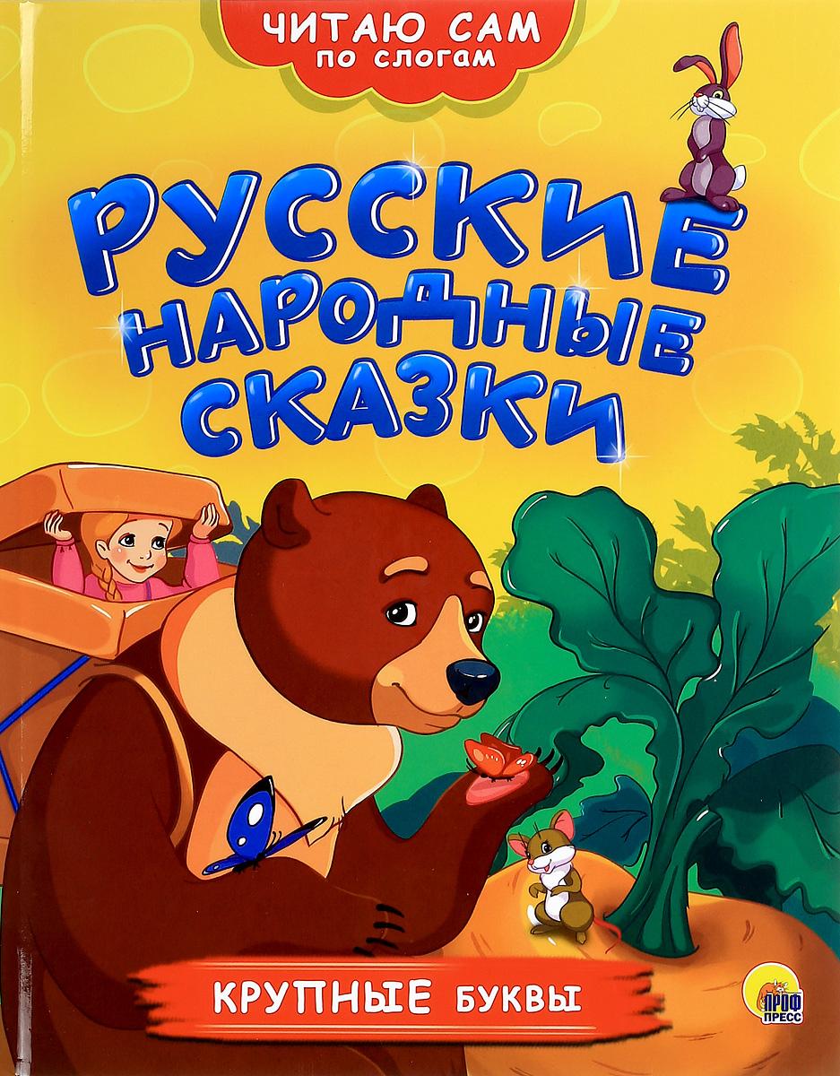 Русские народные сказки ��осмэн русские народные сказки репка