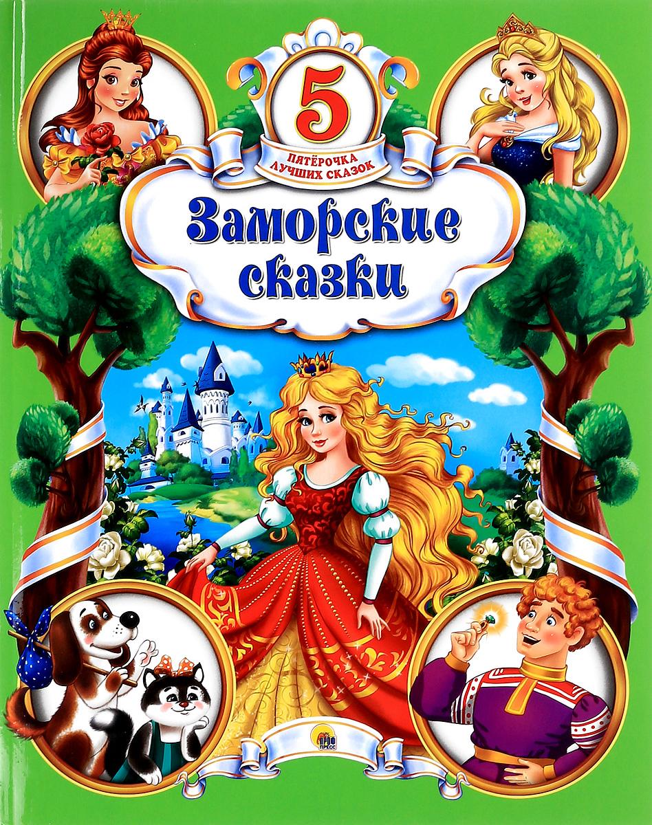 Виктория Костина Заморские сказки