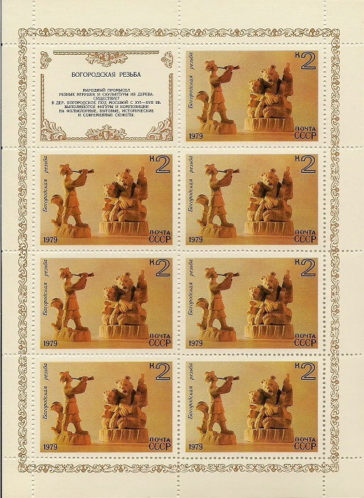 1979. Народные художественные промыслы. № 4967 - 4971. Малые листы. Серия, Гознак