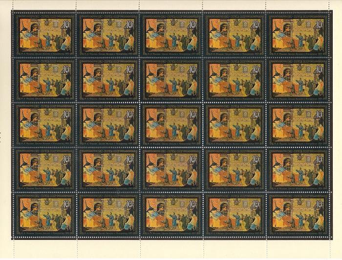 1982. Художественные промыслы Мстеры. № 5312 - 5316. Листы, серия, Гознак