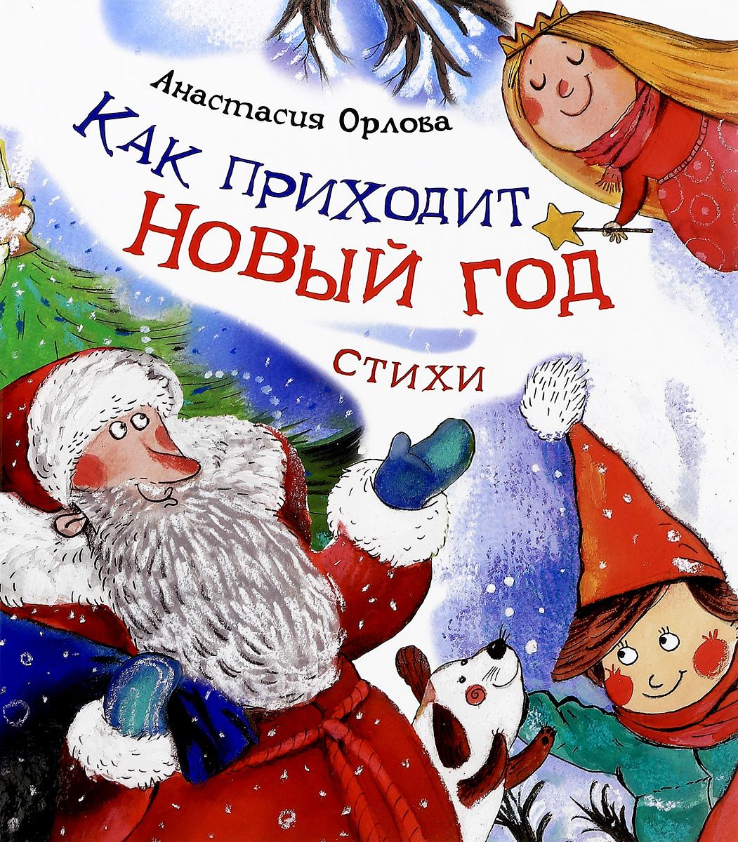 Анастасия Орлова Как приходит Новый год чудеса под новый год