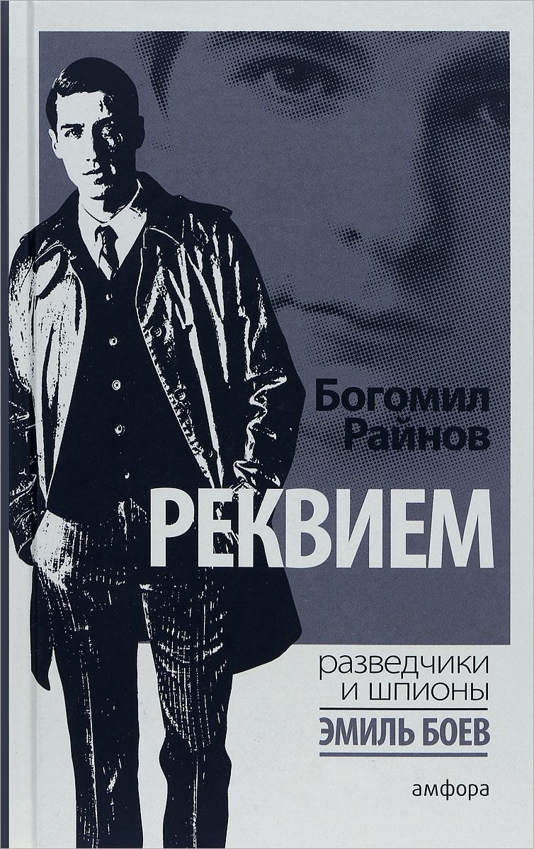 Zakazat.ru: Реквием. Богомил Райнов
