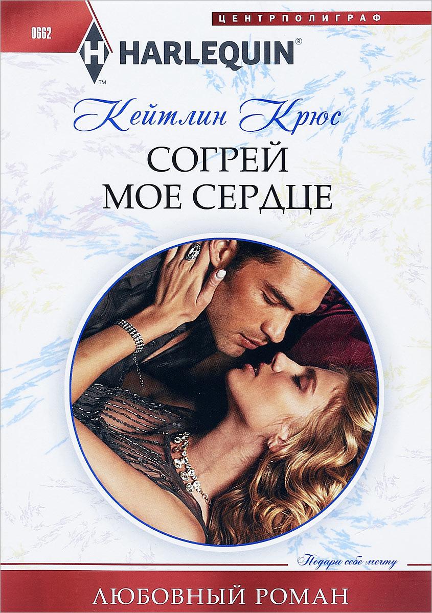 Кейтлин Крюс Согрей мое сердце тео джемпер