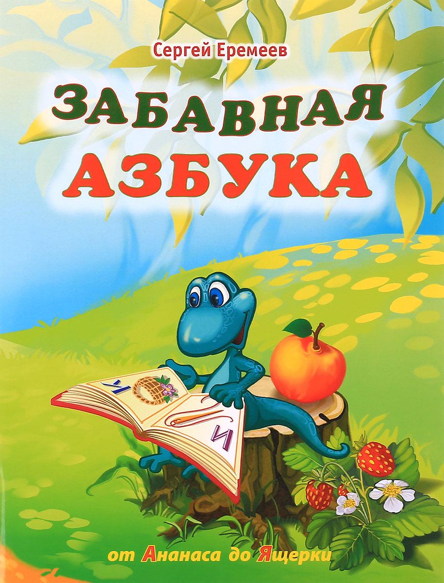 Сергей Еремеев Забавная азбука. От ананаса до ящерки забавная книга устав влксм