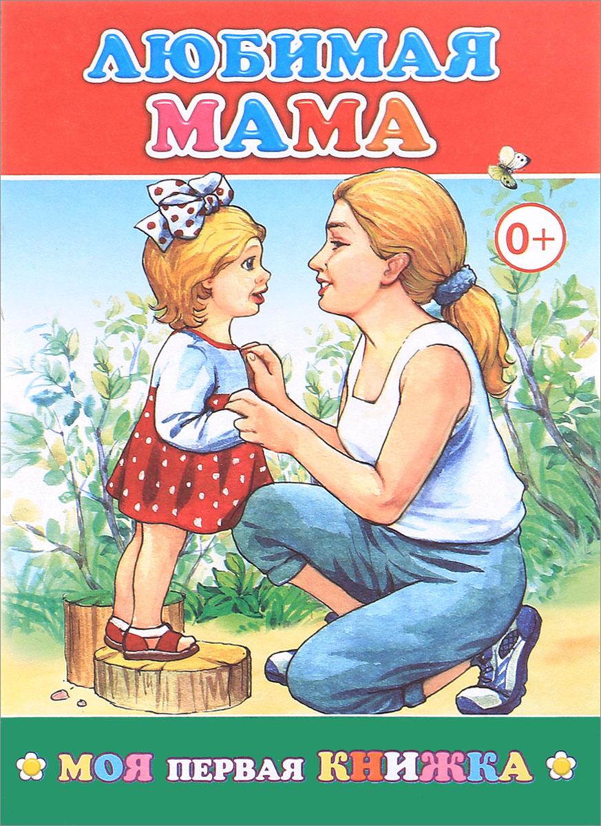 Любимая мама