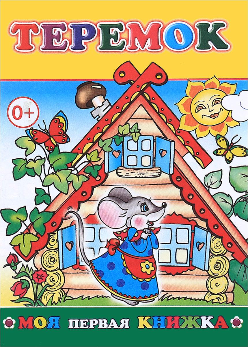 М. Чистякова Теремок ISBN: 978-5-91282-237-7