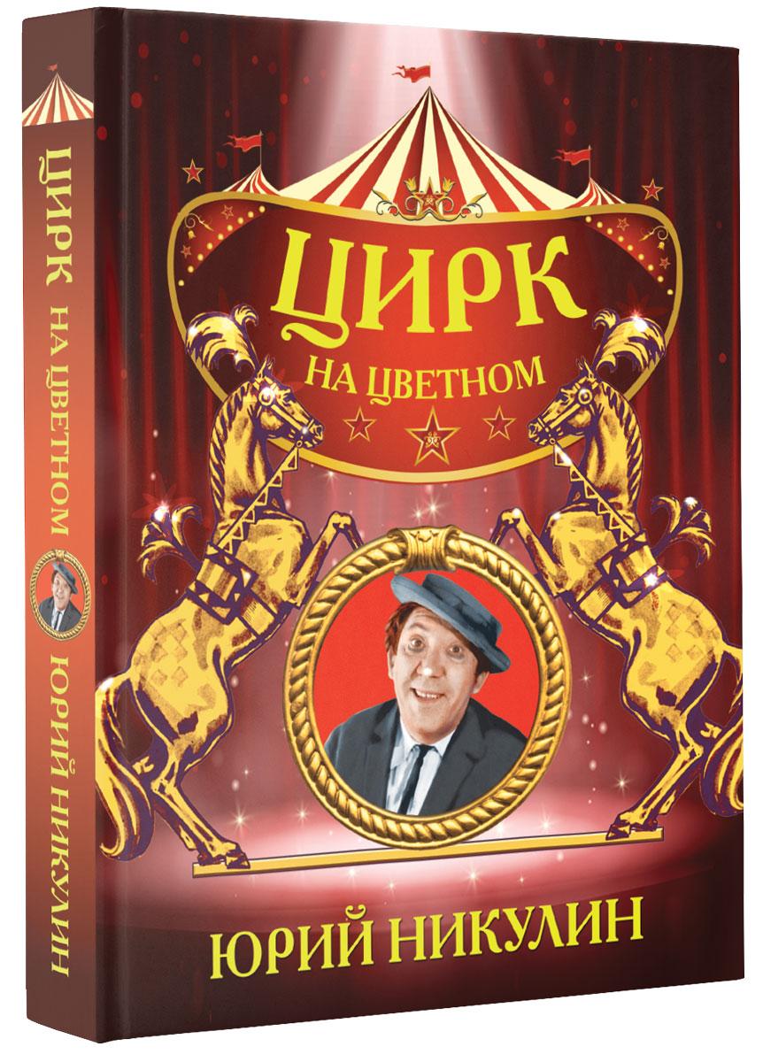 Zakazat.ru Цирк на цветном. Юрий Никулин