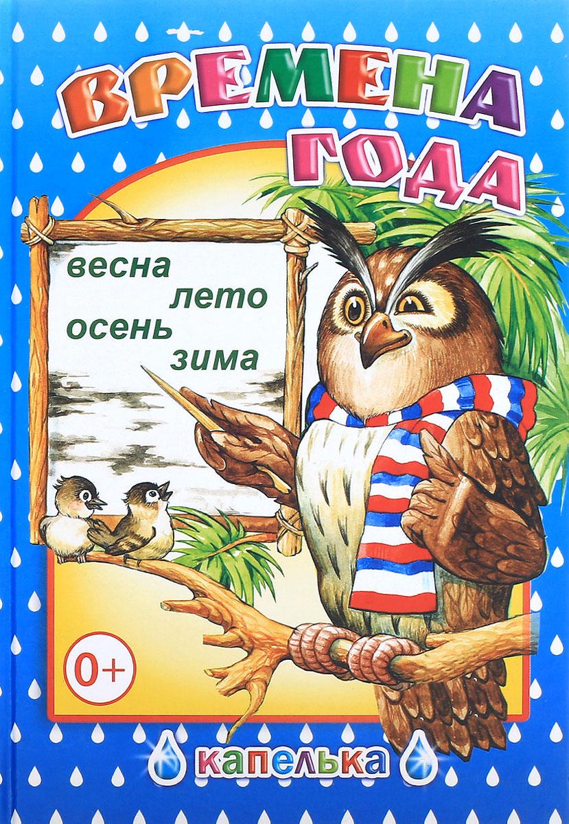 М. Чистякова Капелька. Времена года janod книга магнитная времена года