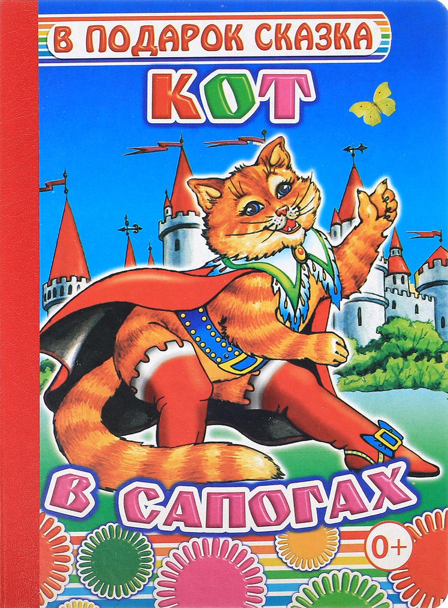 Кот в сапогах кот боб купить книгу
