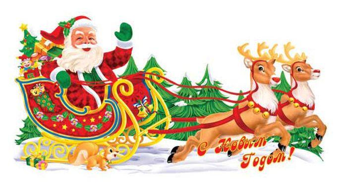 Наклейка-панно декоративная Winter Wings Дед Мороз в санях, 120 х 60 см. N09096N09096Декоративные наклейки Winter Wings - креативный и недорогой способ украсить интерьер дома к Новому году. Декор наполнит комнату радостным и веселым настроением и создаст волшебную атмосферу праздника.