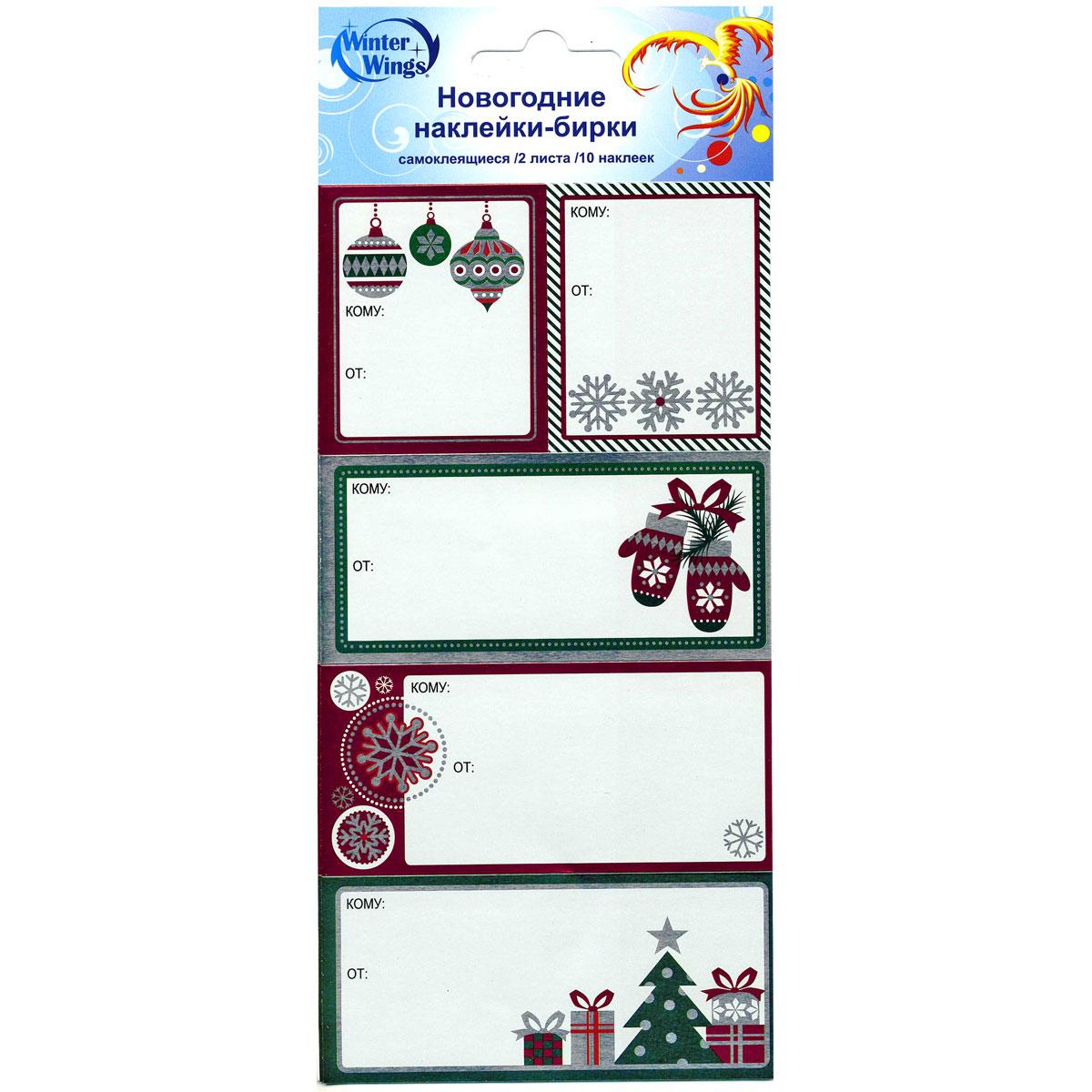 Набор наклеек для оформления подарков Winter Wings, 10 х 20 см, 2 листа. N09379N09379Набор наклеек для оформления подарков, 10*20 см, 2 листа, ПВХ