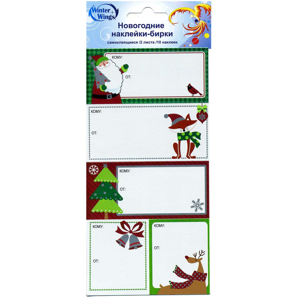Набор наклеек для оформления подарков Winter Wings, 10 х 20 см, 2 листа. N09380 создай монстрика 2 фигурки на подставке 3 листа наклеек