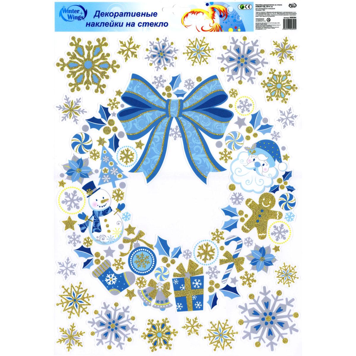 Украшение новогоднее оконное Winter Wings Новый год, 29 х 41 см. N09384N09384Наклейки на стекло Winter Wings - креативный и недорогой способ украсить интерьер дома к Новому году. Декор наполнит комнату радостным и веселым настроением и создаст волшебную атмосферу праздника.