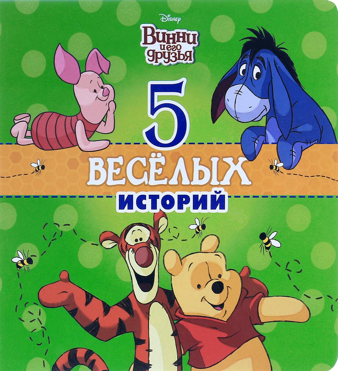 5 веселых историй