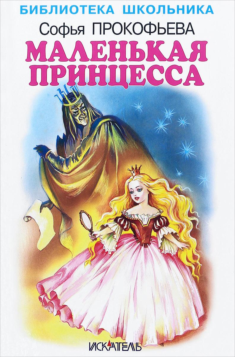 Софья Прокофьева Маленькая принцесса как стать принцессой книга