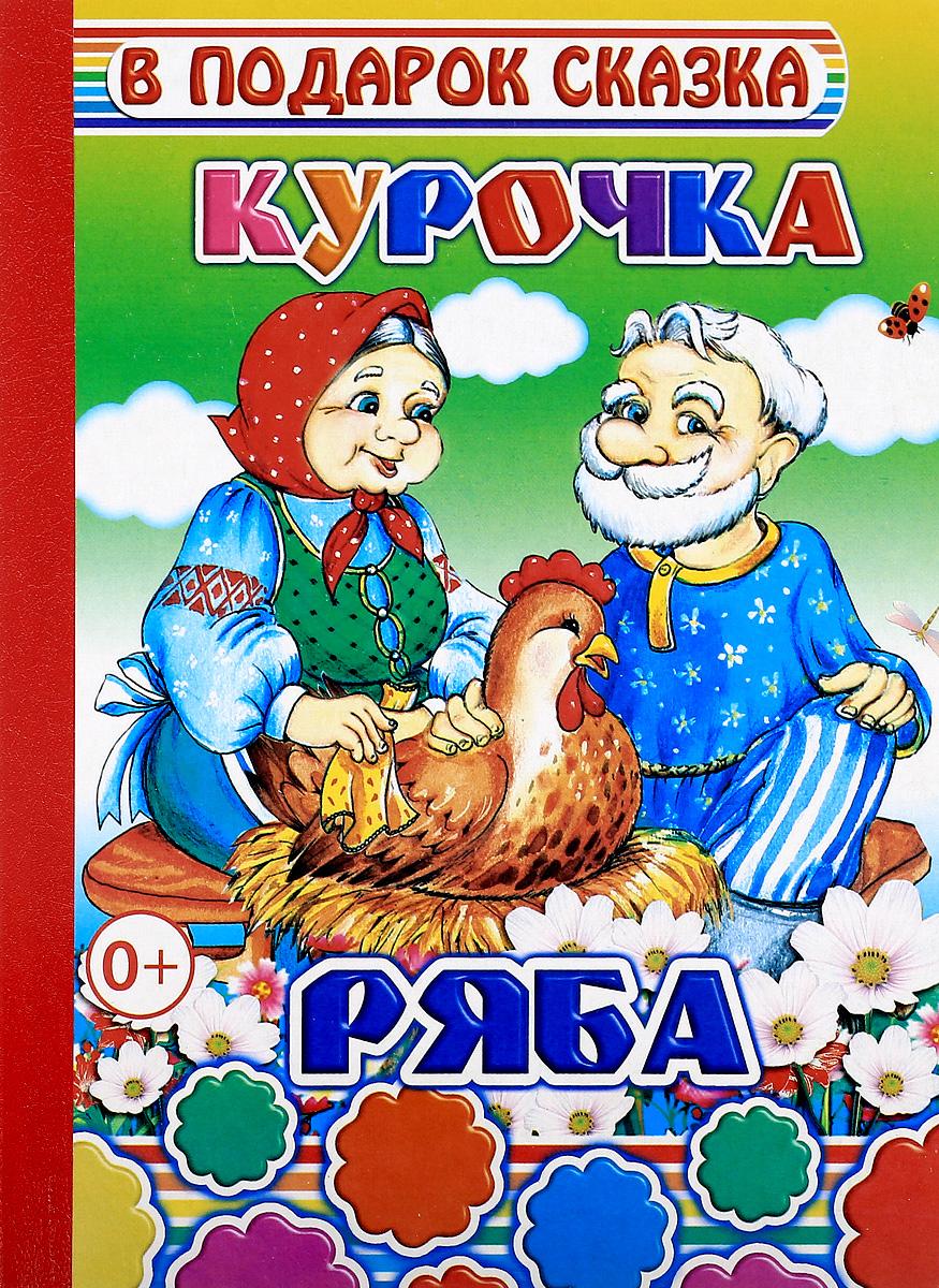 М. Чистякова Курочка Ряба анатолий курчаткин курочка ряба или золотое знамение
