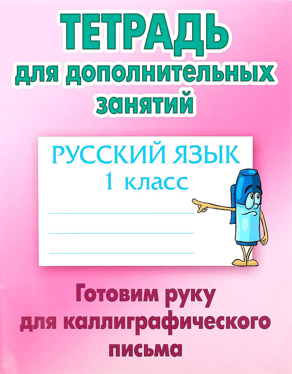 Русский язык. 1 класс. Готовим руку для каллиграфического письма