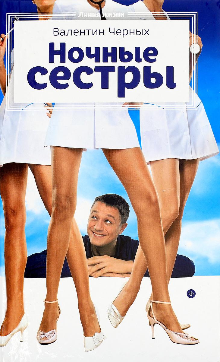 Валентин Черных Ночные сестры николай свечин ночные всадники сборник