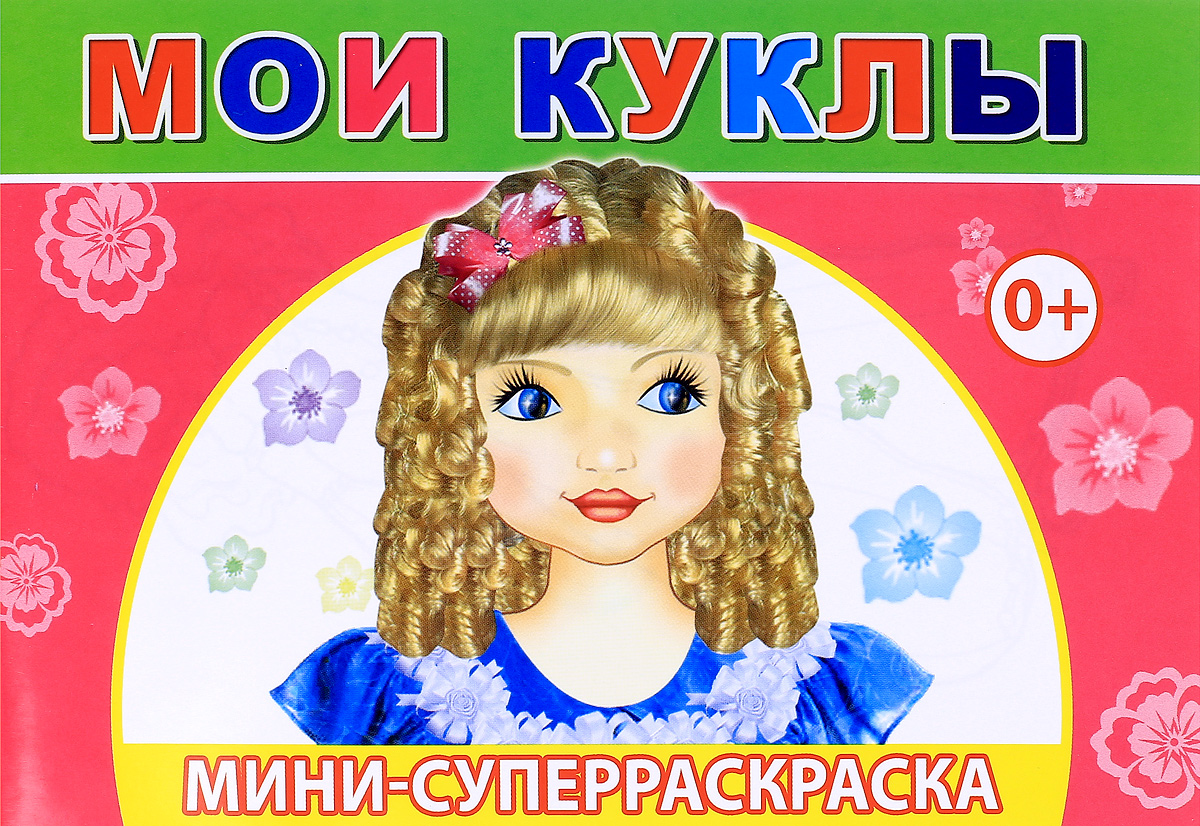 Картинка с надписью куклы, цнундт картинки
