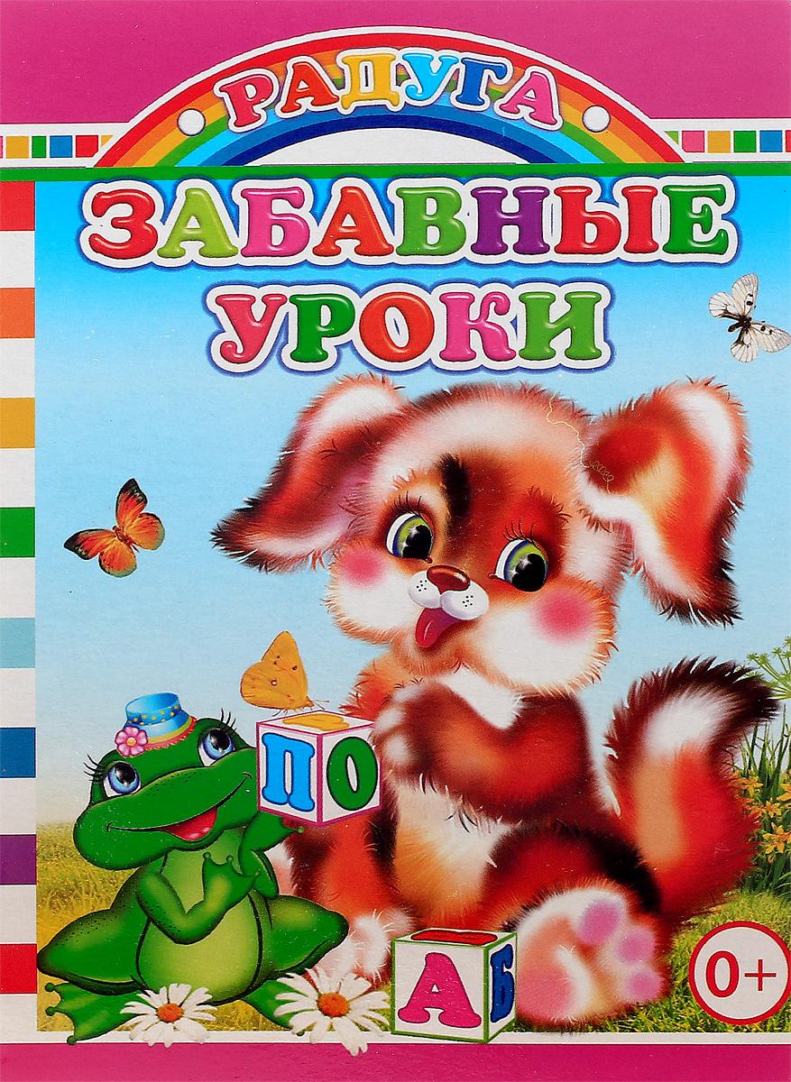 М. Чистякова Забавные уроки уроки безопасности