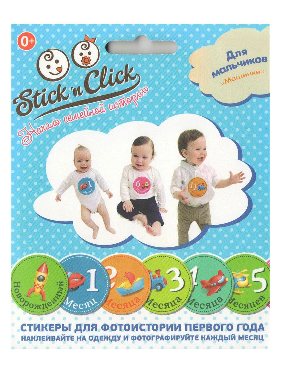 Stick'n Click Наклейки с месяцами для мальчиков Машинки