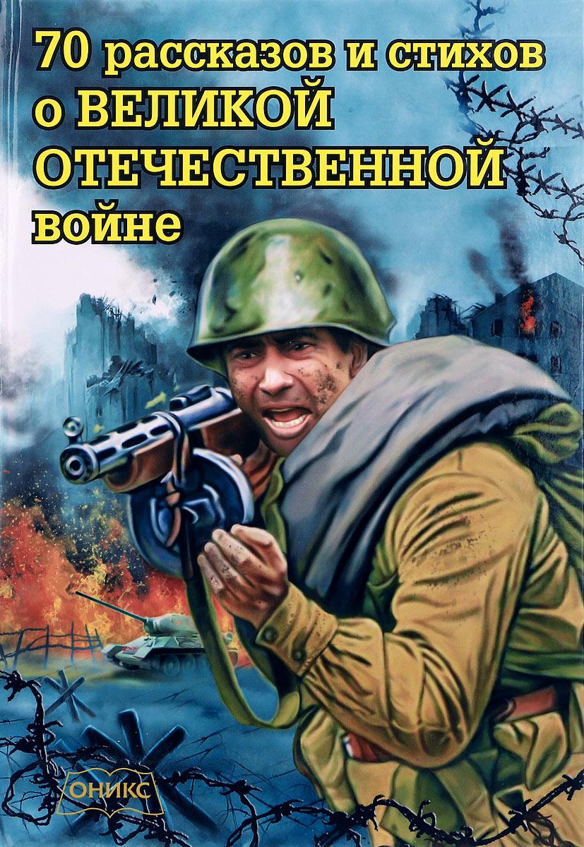 Купить 70 рассказов и стихов о Великой Отечественной войне