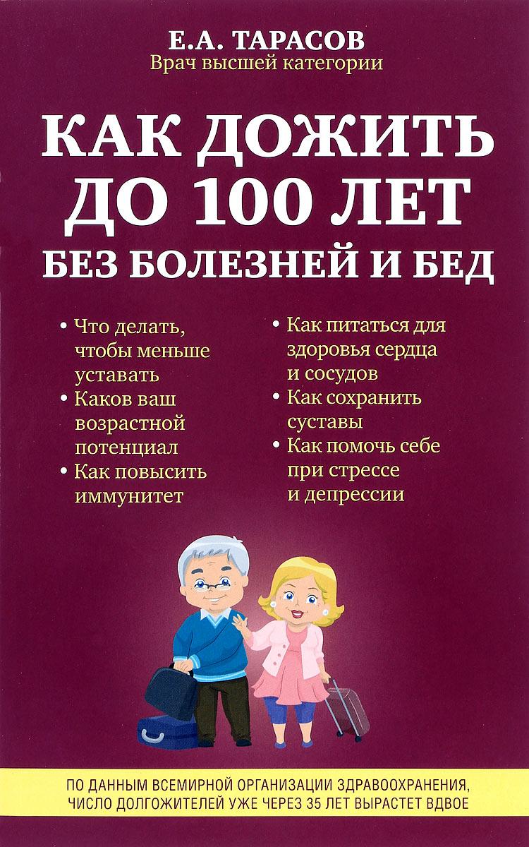 Е. А. Тарасов Как дожить до 100 лет без болезней и бед цена