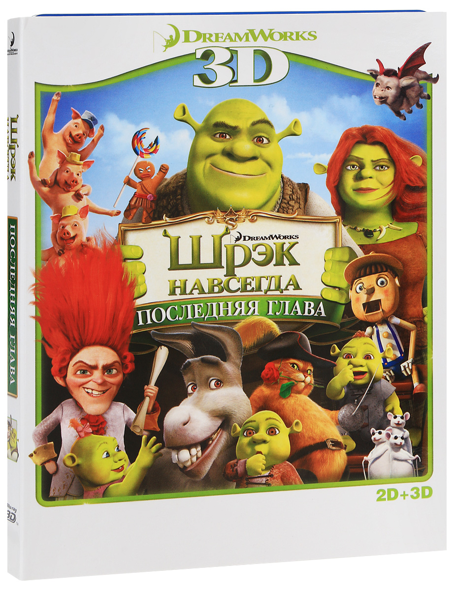Zakazat.ru Шрэк навсегда: Последняя глава 2D и 3D (Blu-ray)