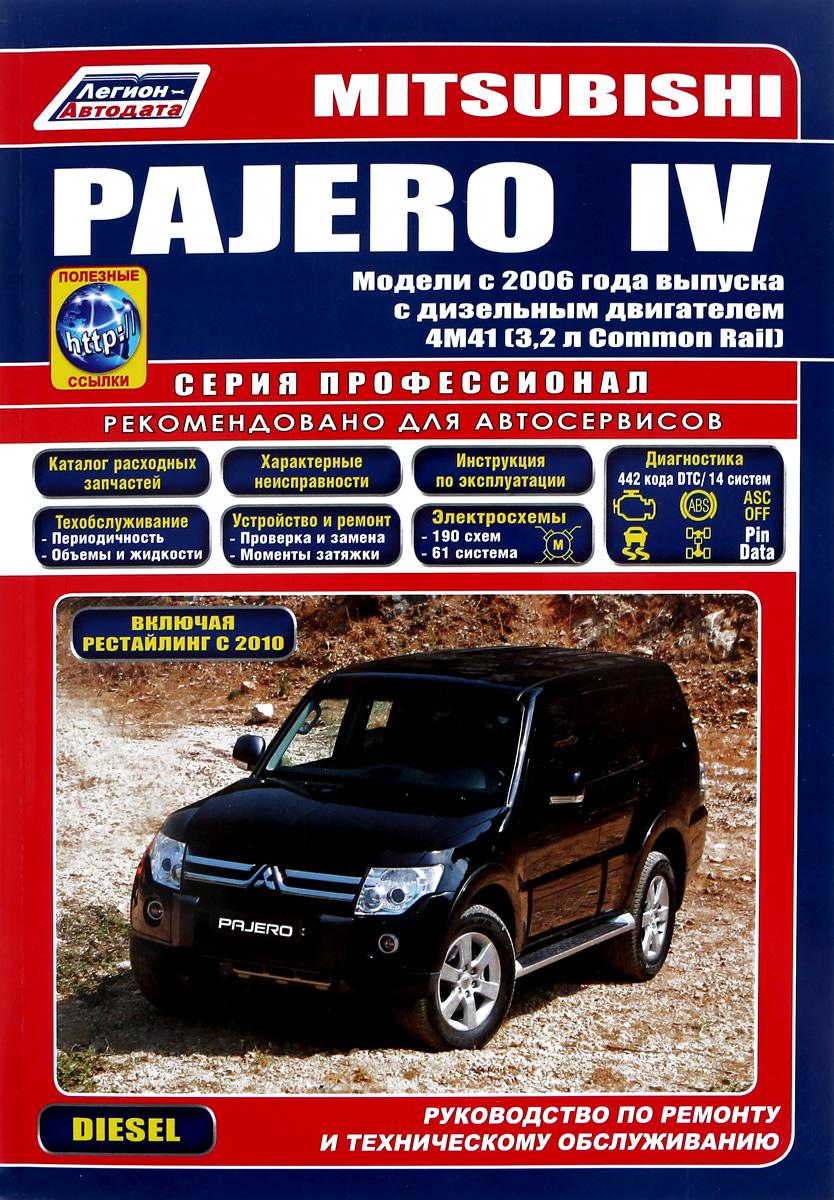 Mitsubishi Pajero 4. Модели с 2006 года выпуска с дизельным двигателем 4М41 (3,2 л Common Rail). Руководство по ремонту и техническому обслуживанию hafei princip с 2006 бензин пособие по ремонту и эксплуатации 978 966 1672 39 9