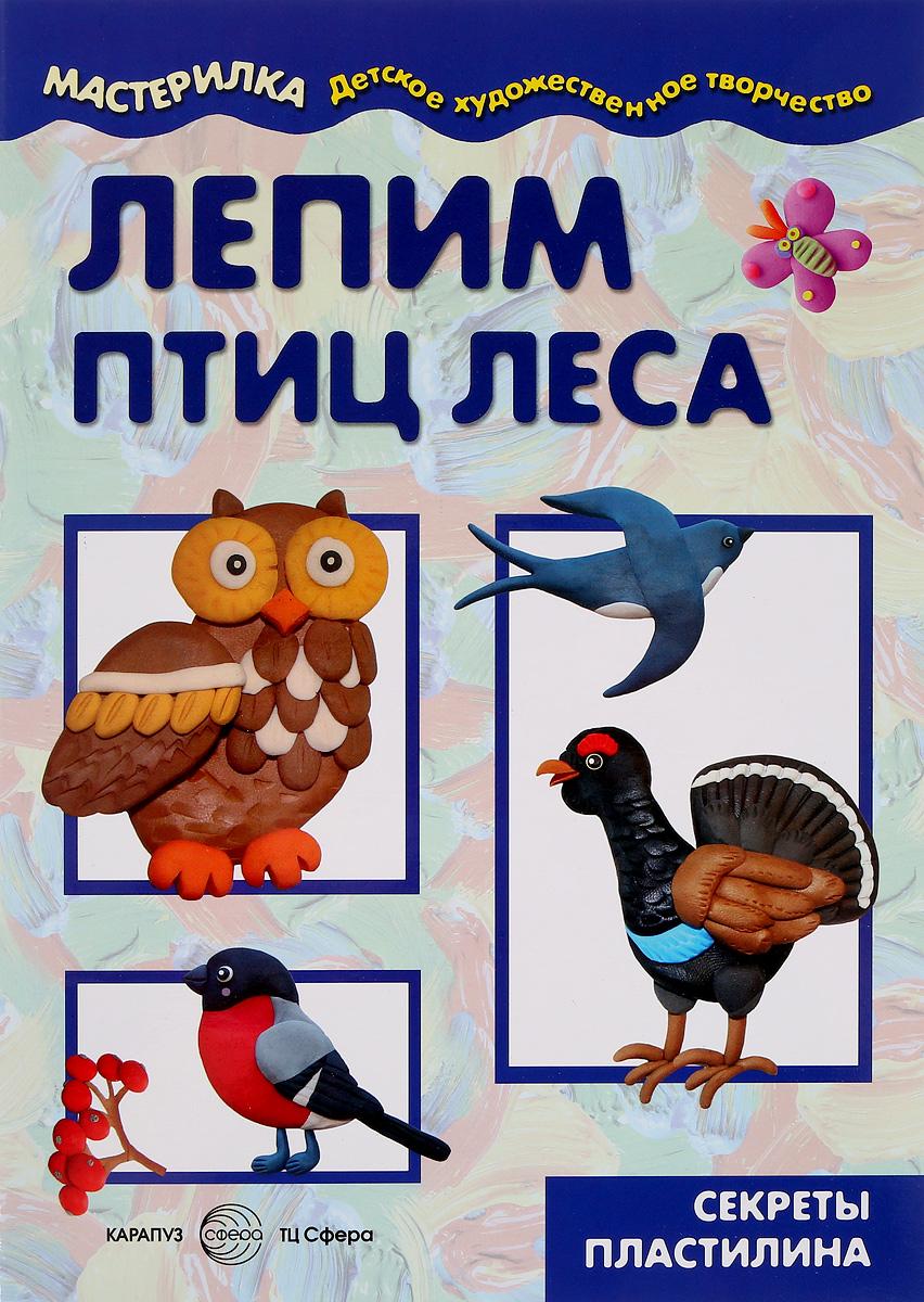 О. С. Московка Лепим птиц леса