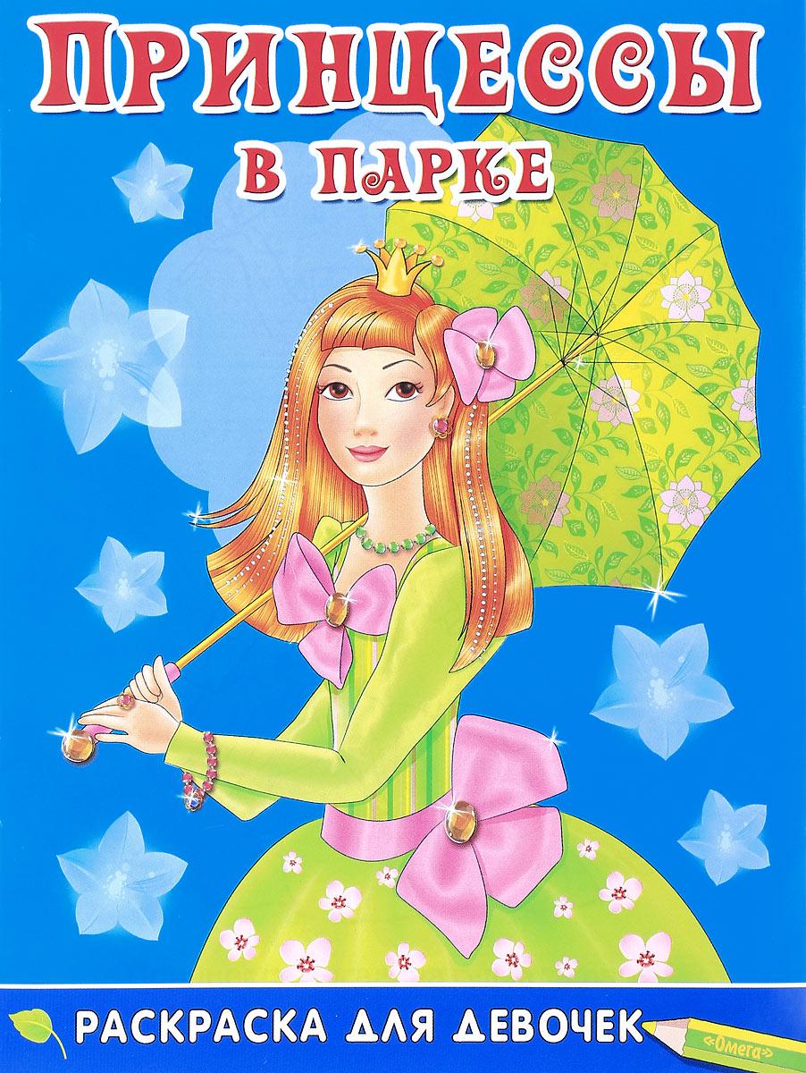 Принцессы в парке. Раскраска для девочек